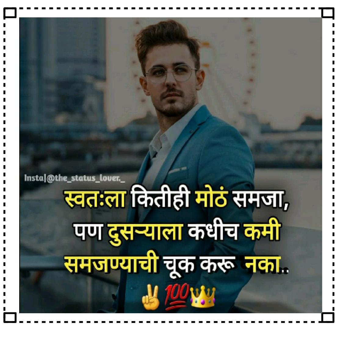 Fb marathi attitude status friendship