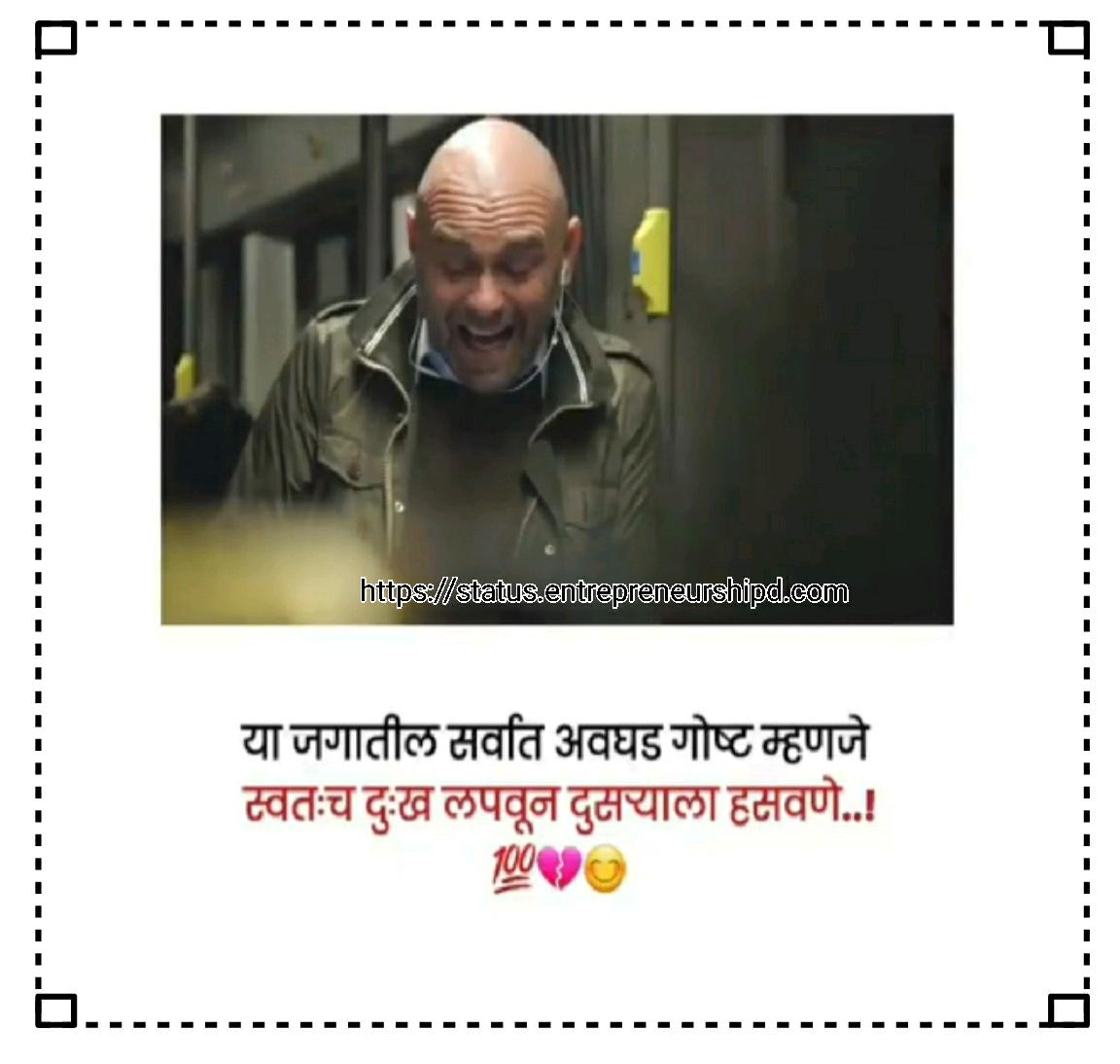 Marathi a attitude status
