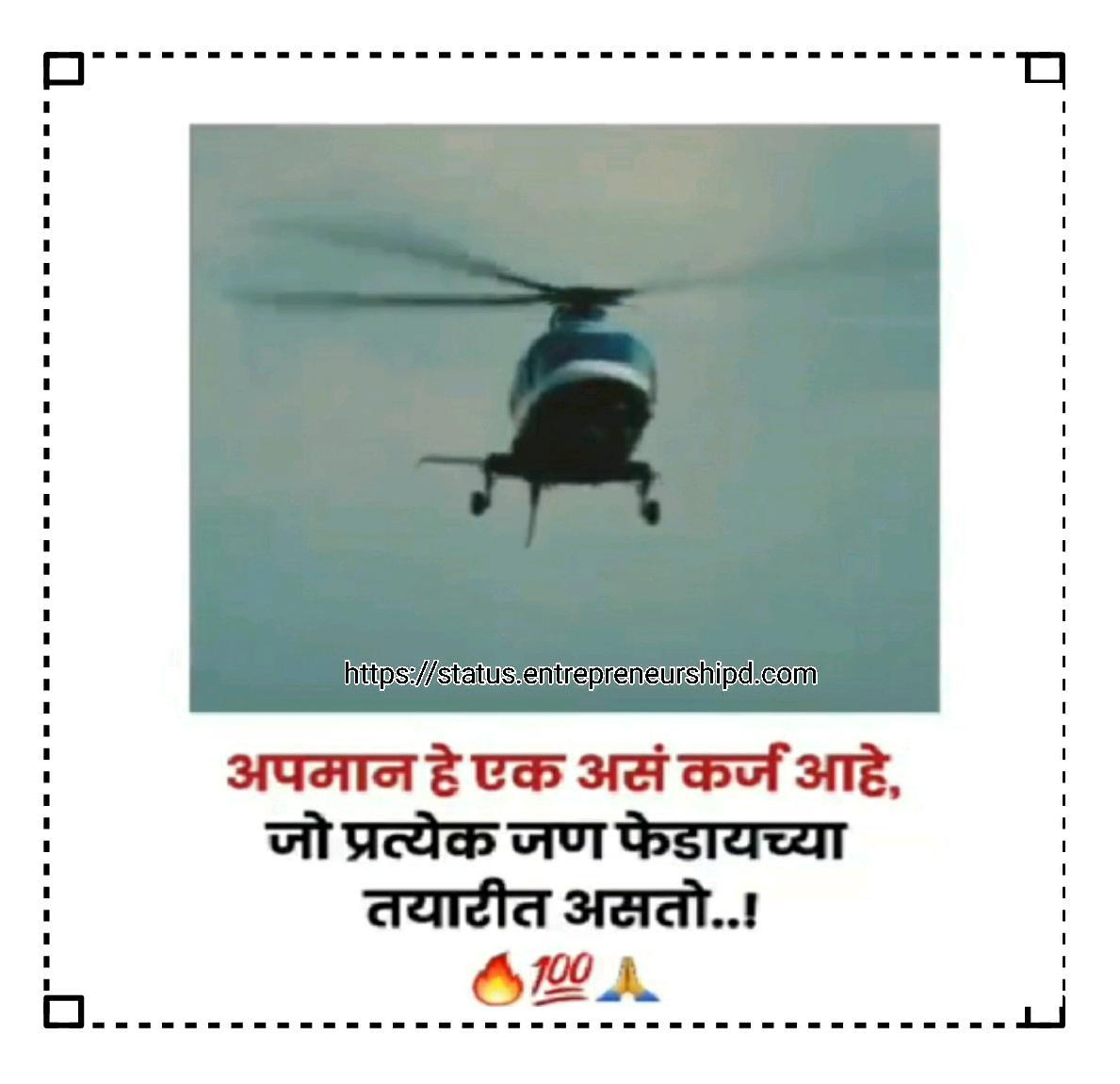 Marathi attitude status 2 line