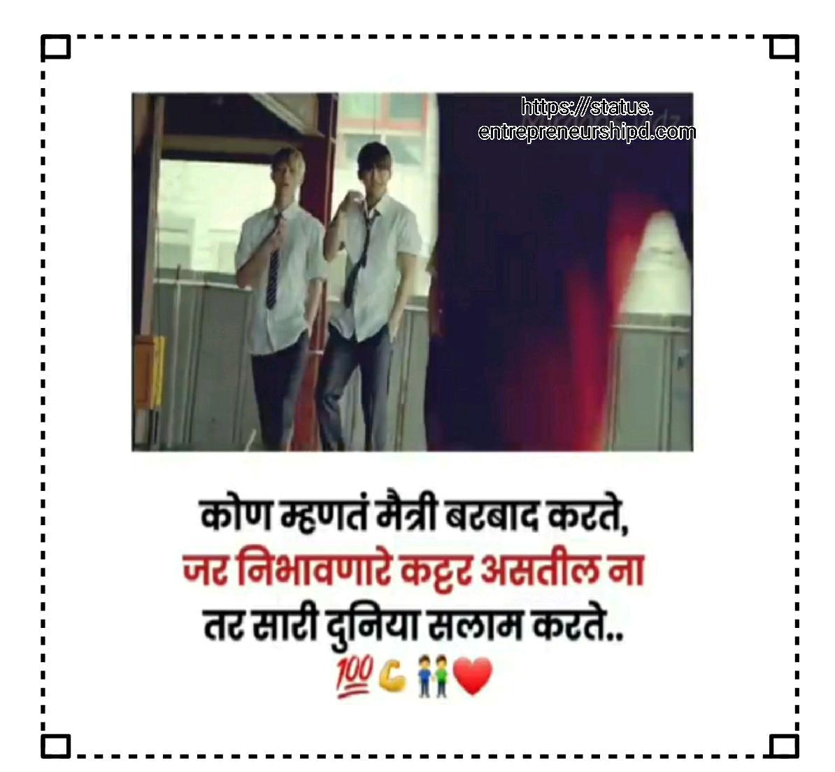 Marathi attitude status for boy text Fb marathi attitude status friendship