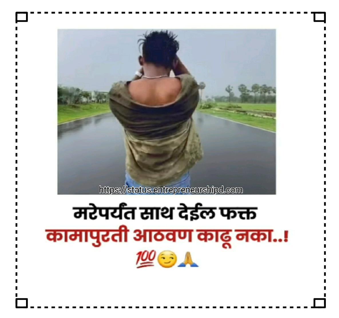 Marathi attitude status with emoji Marathi attitude status for instagram