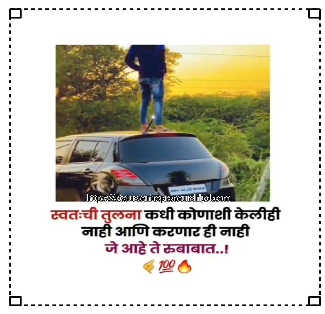 Fb marathi attitude status bhaigiri Marathi attitude status for boy text Fb marathi attitude status friendship