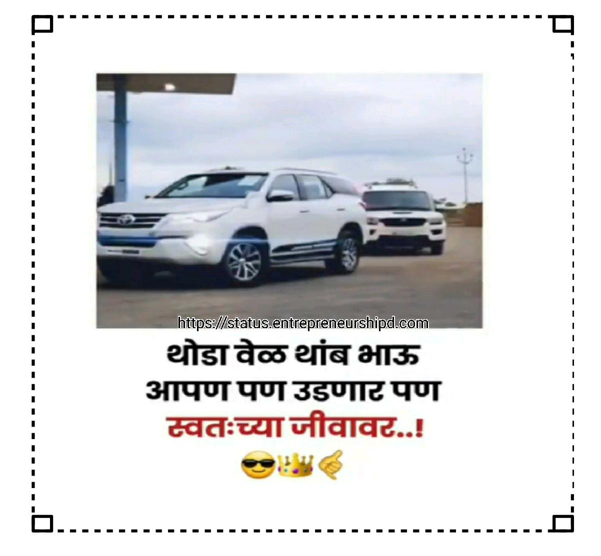 Marathi attitude ego status