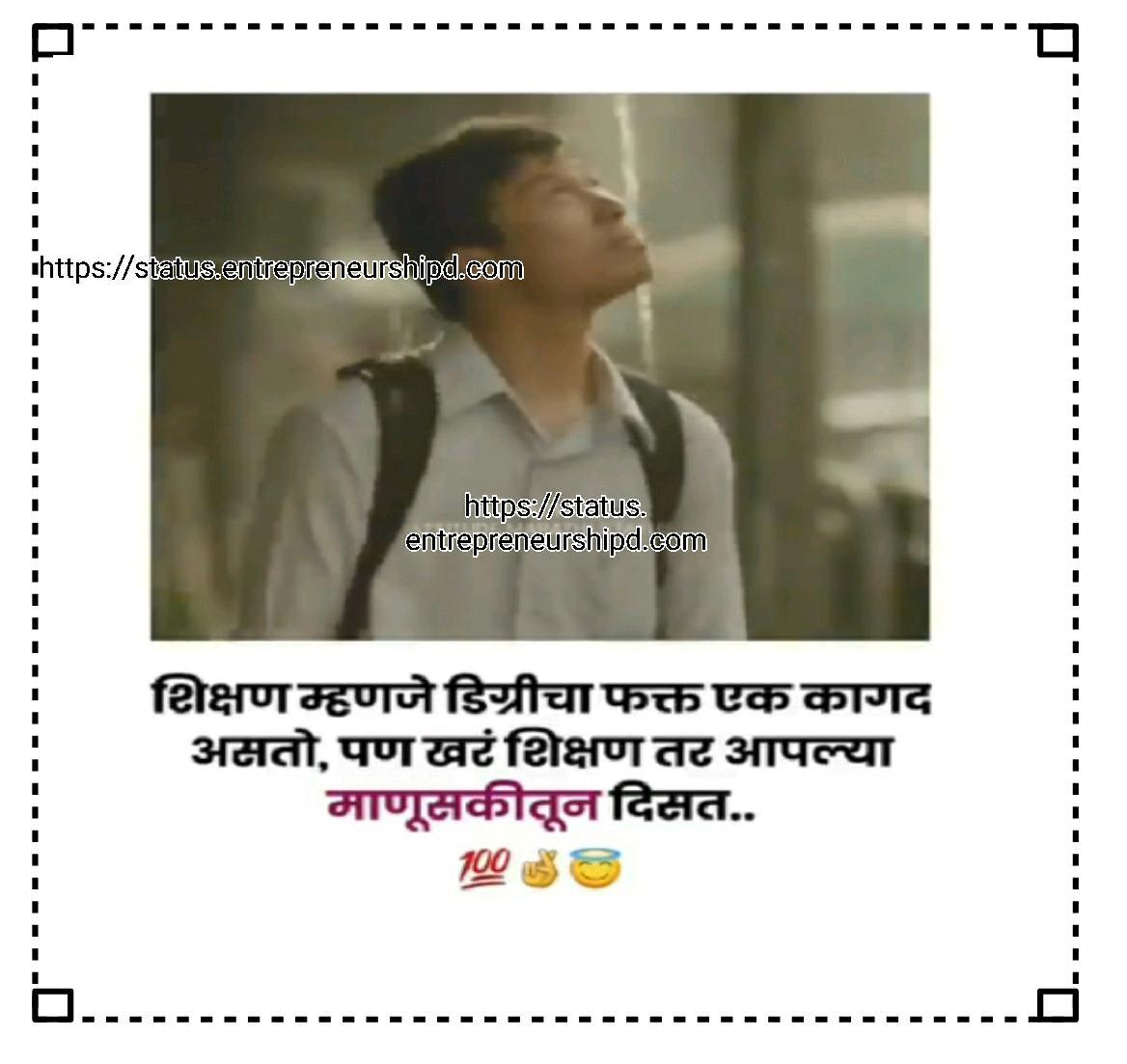 Marathi attitude status for boy text