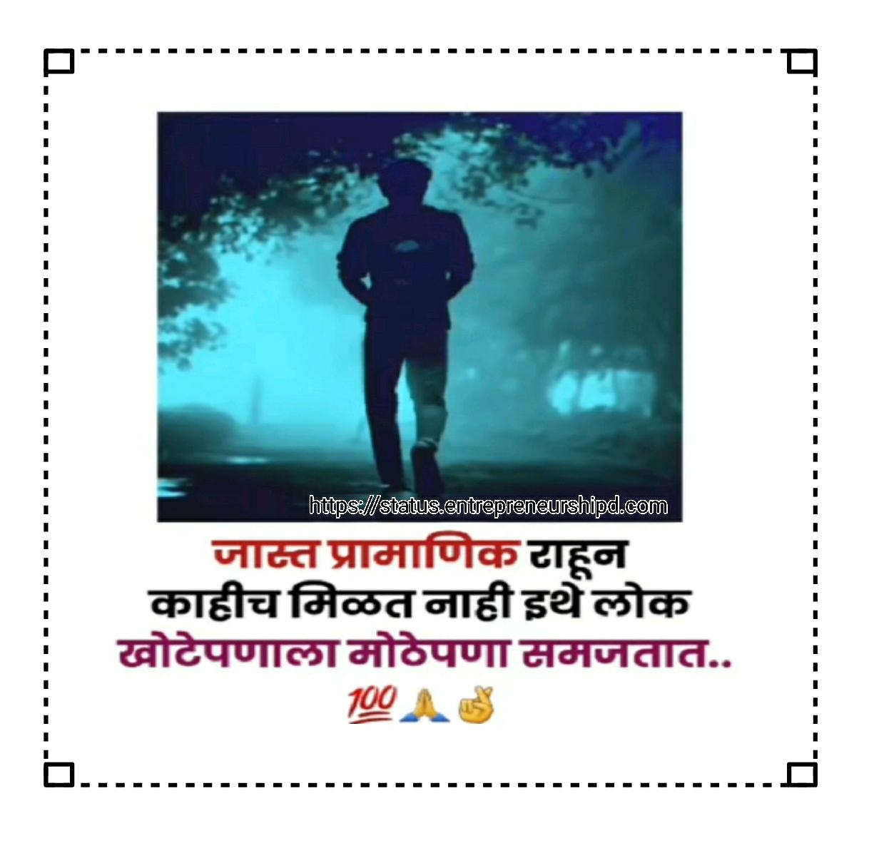 Marathi attitude status bhaigiri Fb marathi attitude status bhaigiri Marathi attitude status for boy text