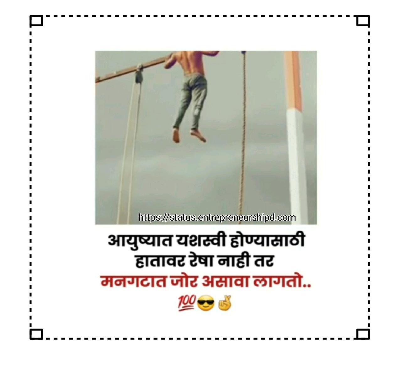 Marathi attitude status for boy images Marathi attitude status in one line