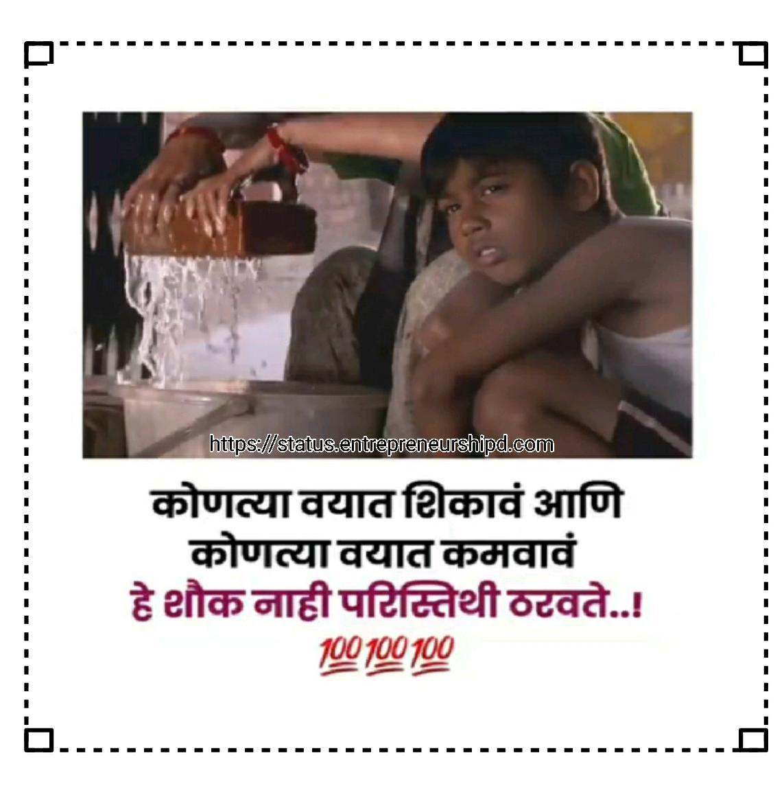 Marathi attitude status for instagram Marathi attitude status for friends Marathi attitude status family