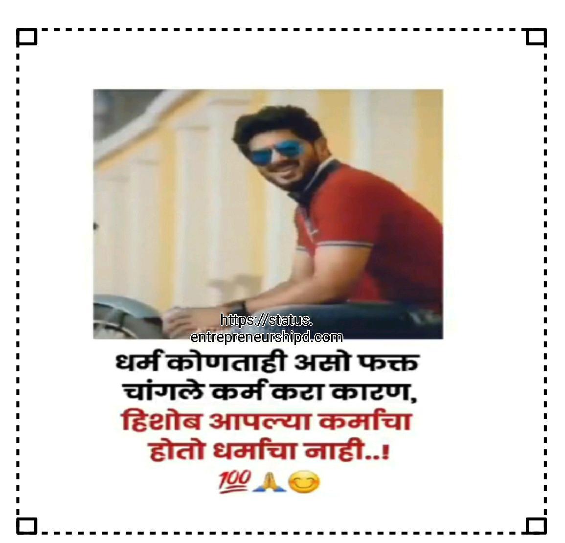 Marathi killer attitude status