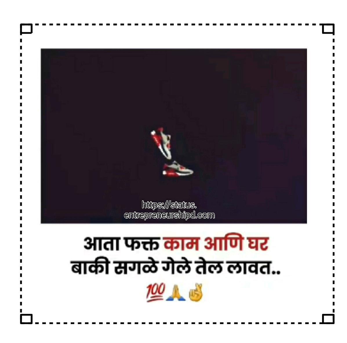 Marathi attitude life status