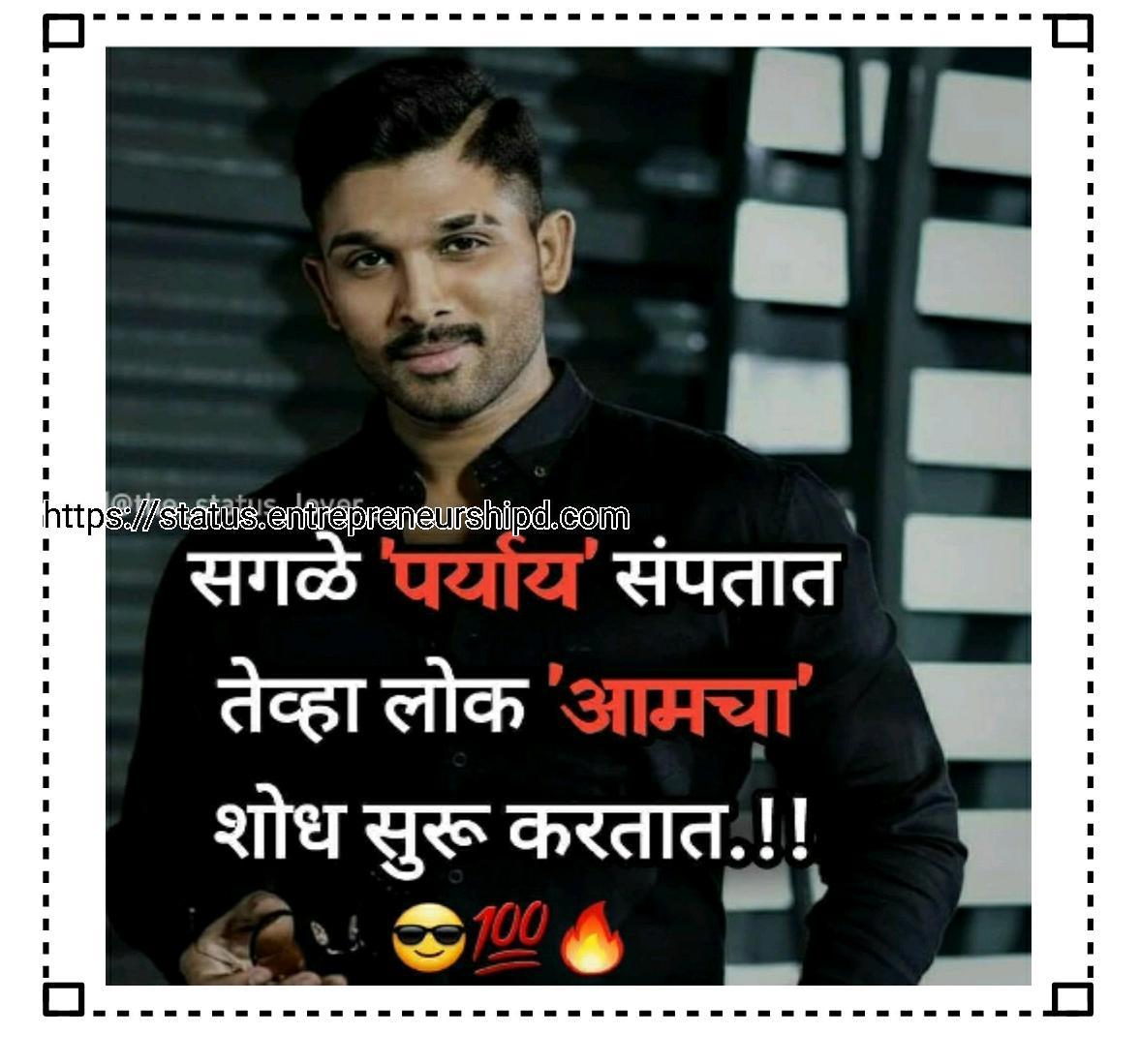 Marathi attitude status text