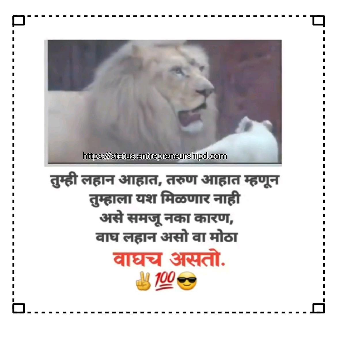 Royal karbhar marathi attitude status Khatarnak attitude status marathi Marathi attitude status lines Marathi attitude life status Marathi attitude status 2 line