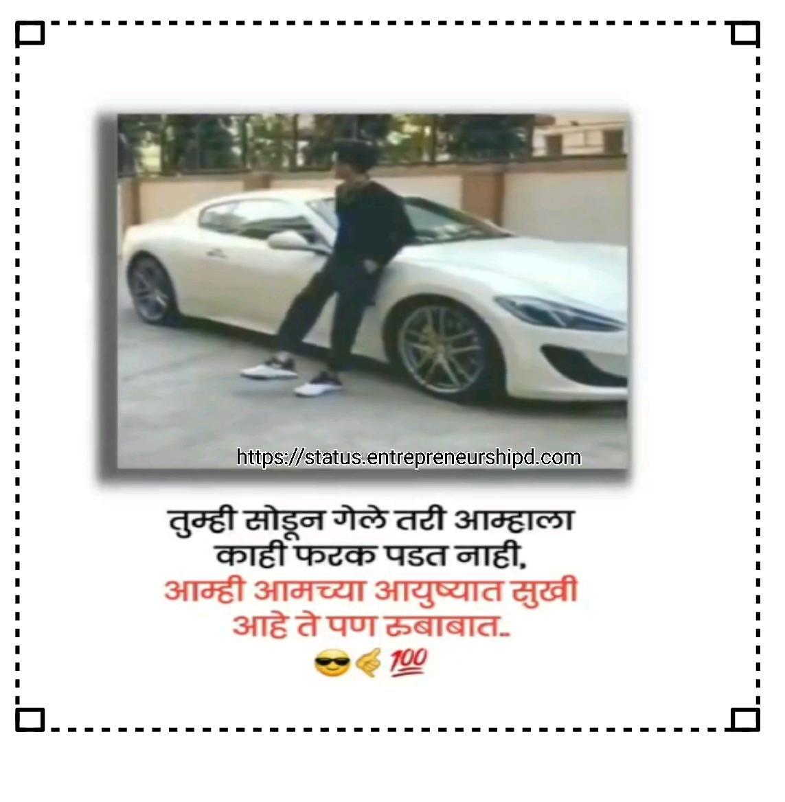 Marathi attitude status for instagram Marathi attitude status for friends