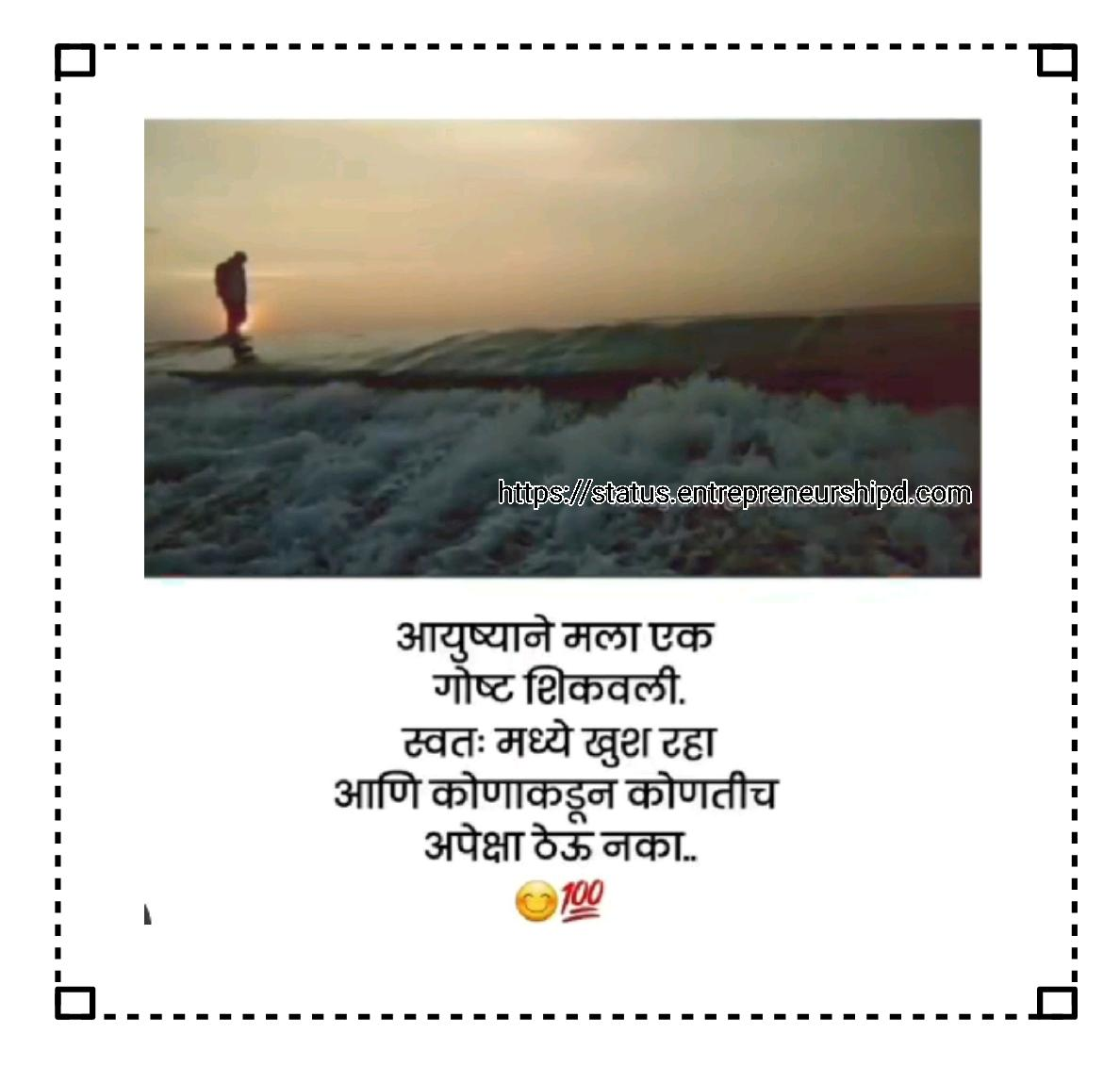 Marathi alone attitude status Marathi a attitude status