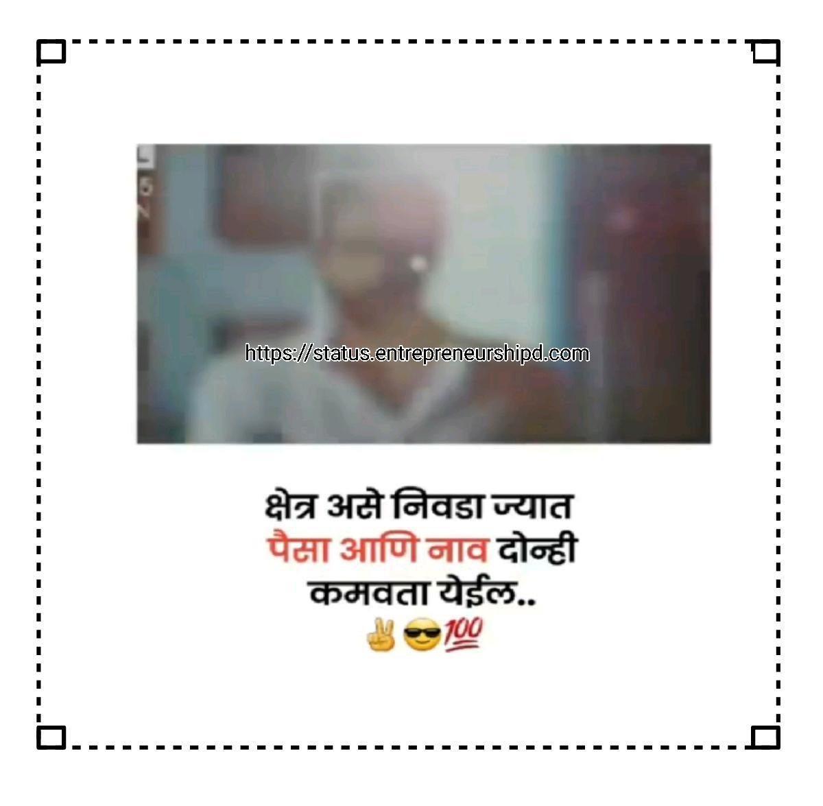 Marathi attitude status caption