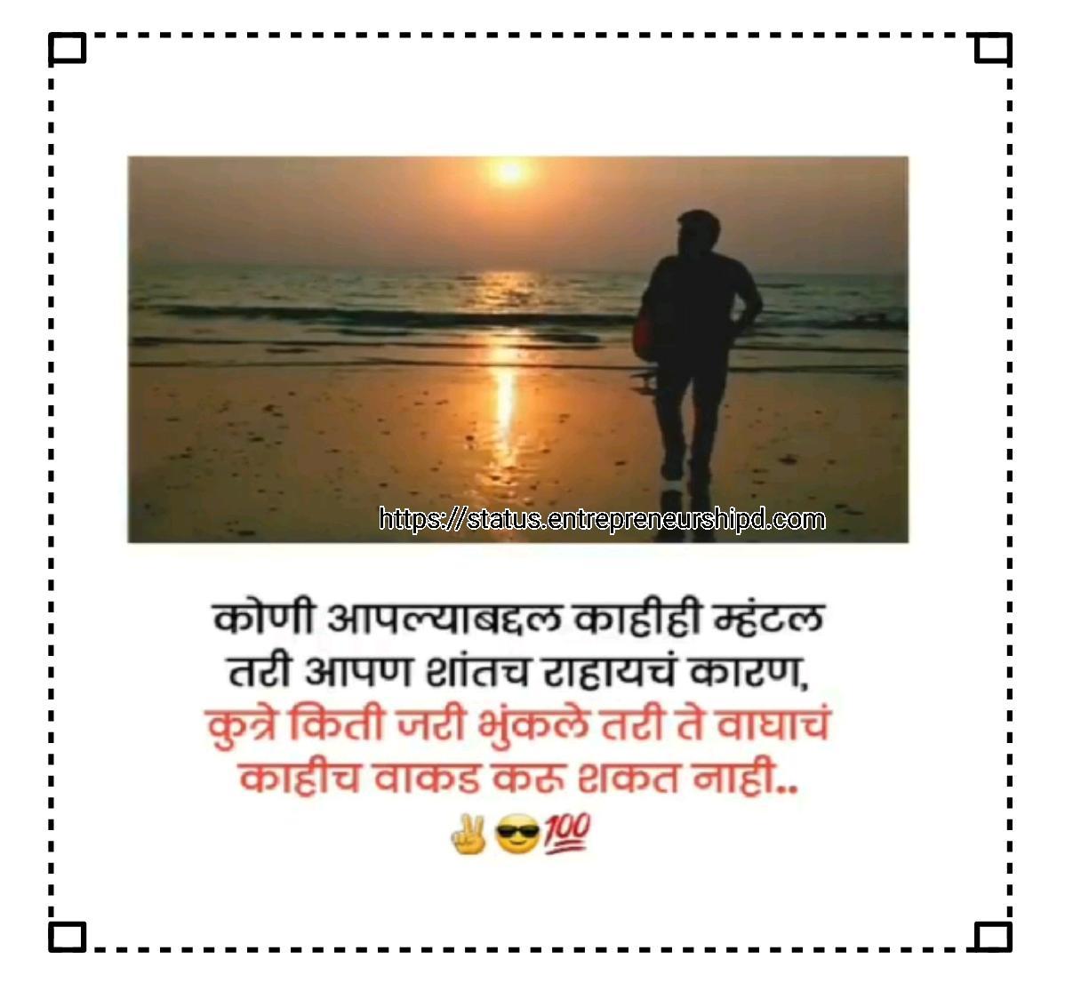 Marathi attitude status text Alone