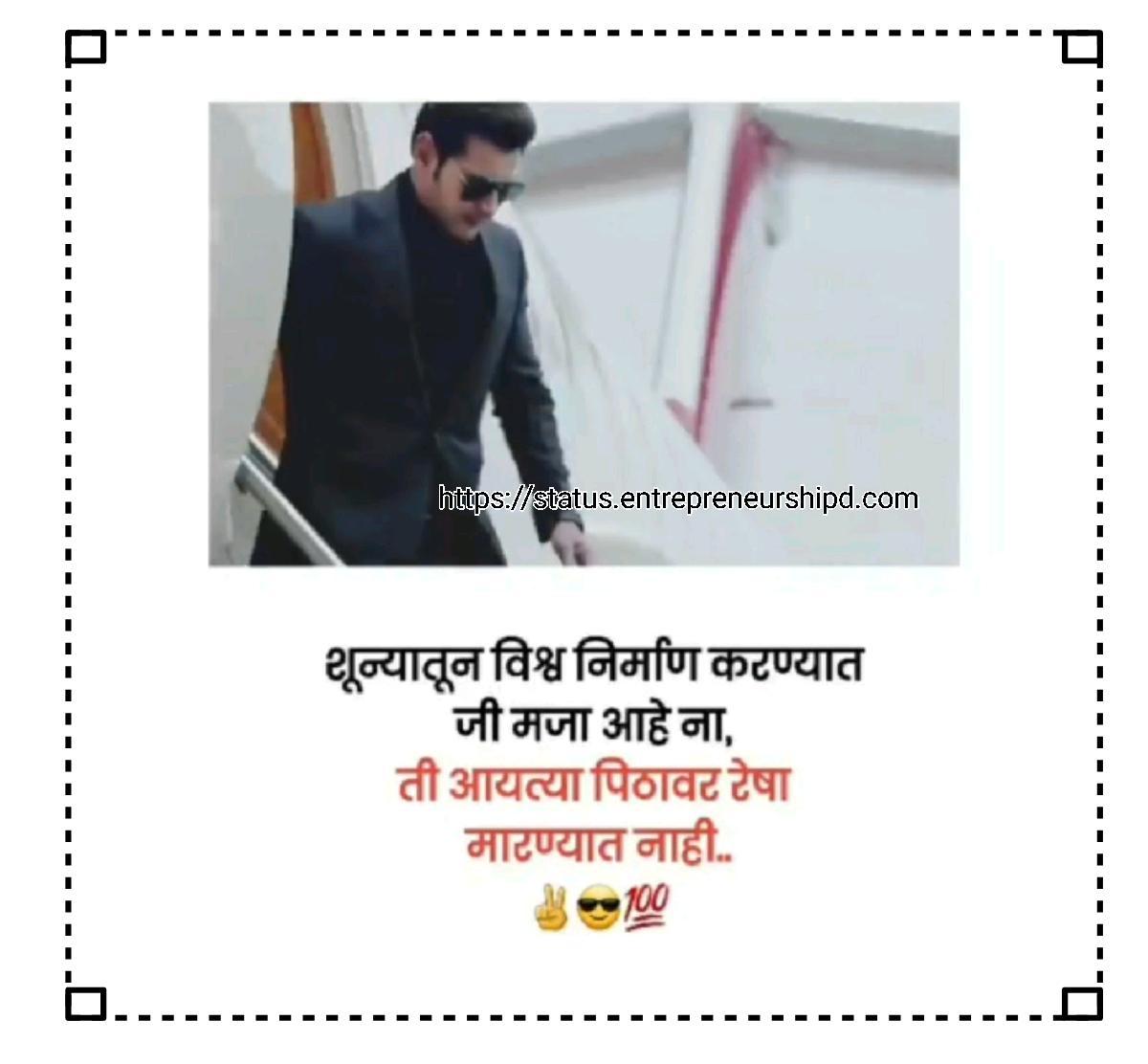 Marathi angry attitude status Marathi alone attitude status Marathi a attitude status Marathi attitude status boy