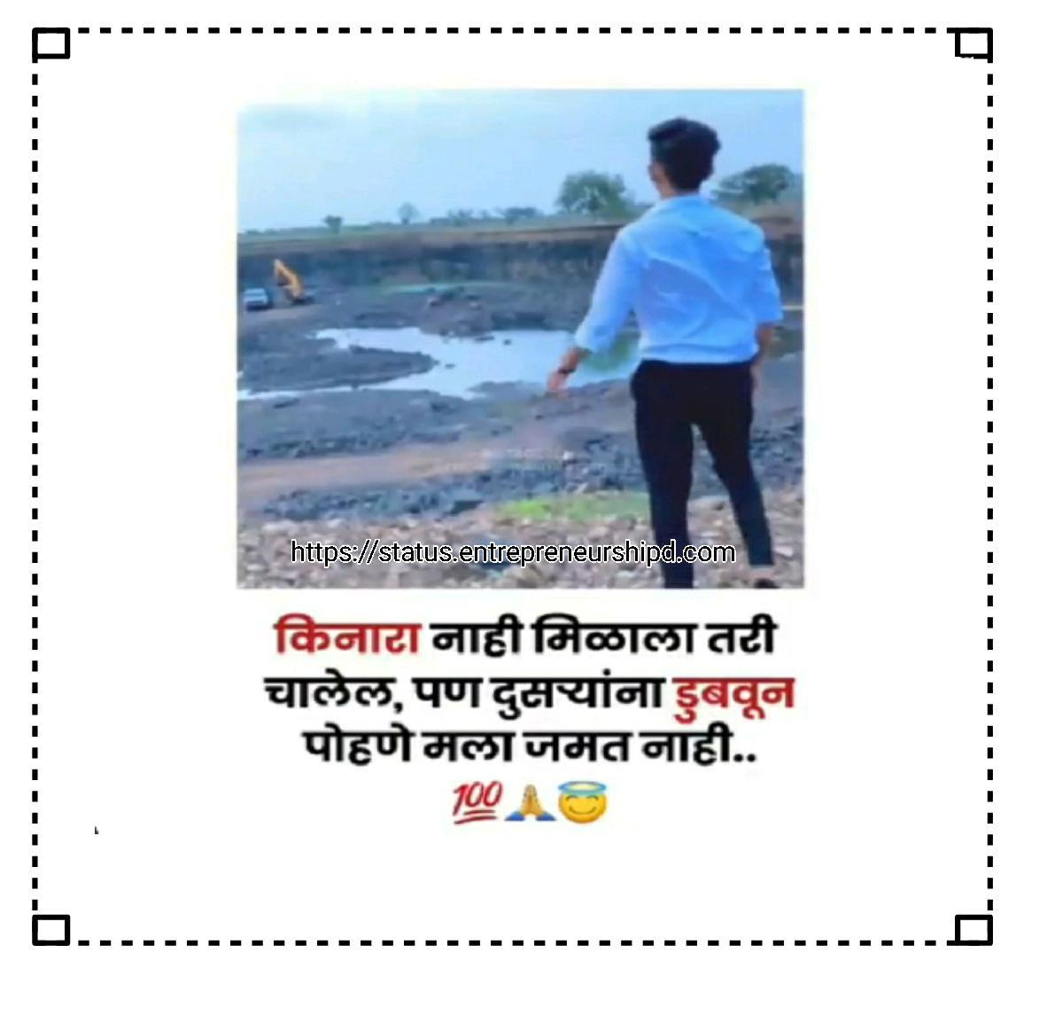 Marathi attitude life status Marathi attitude status 2 line