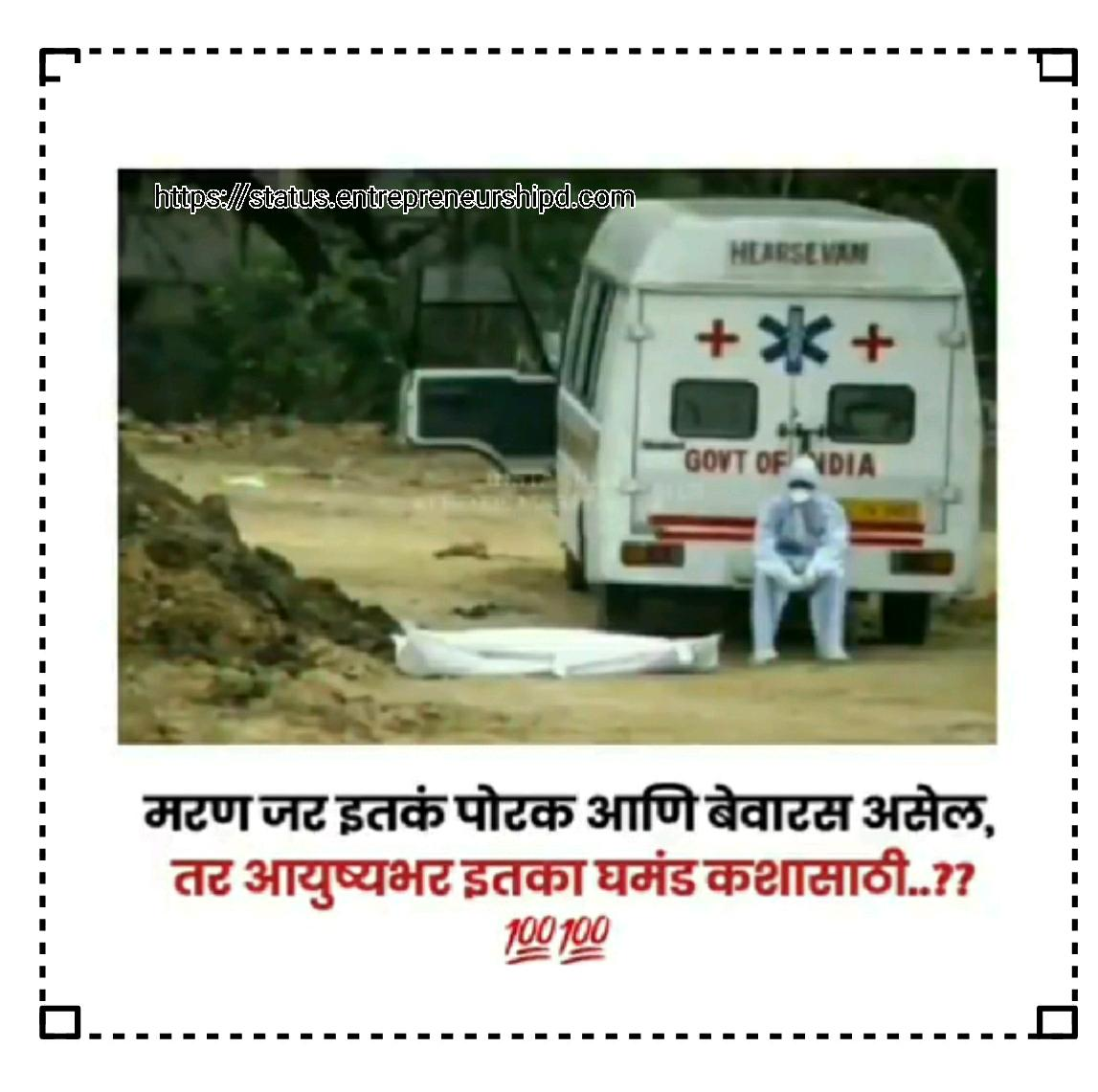 Fb marathi attitude status dosti