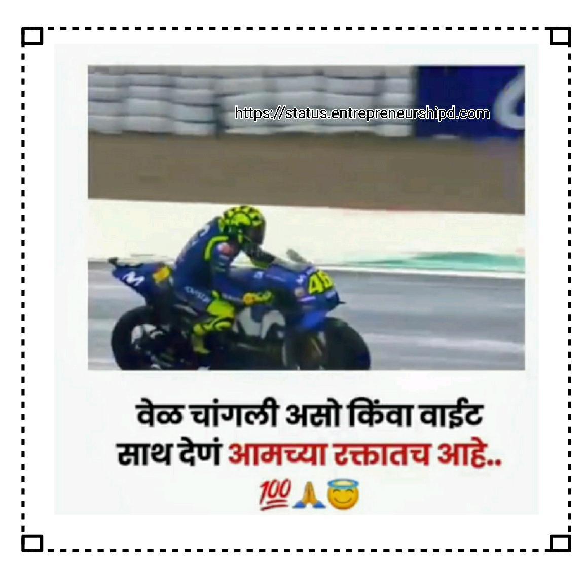 Marathi attitude status for whatsapp and bike
