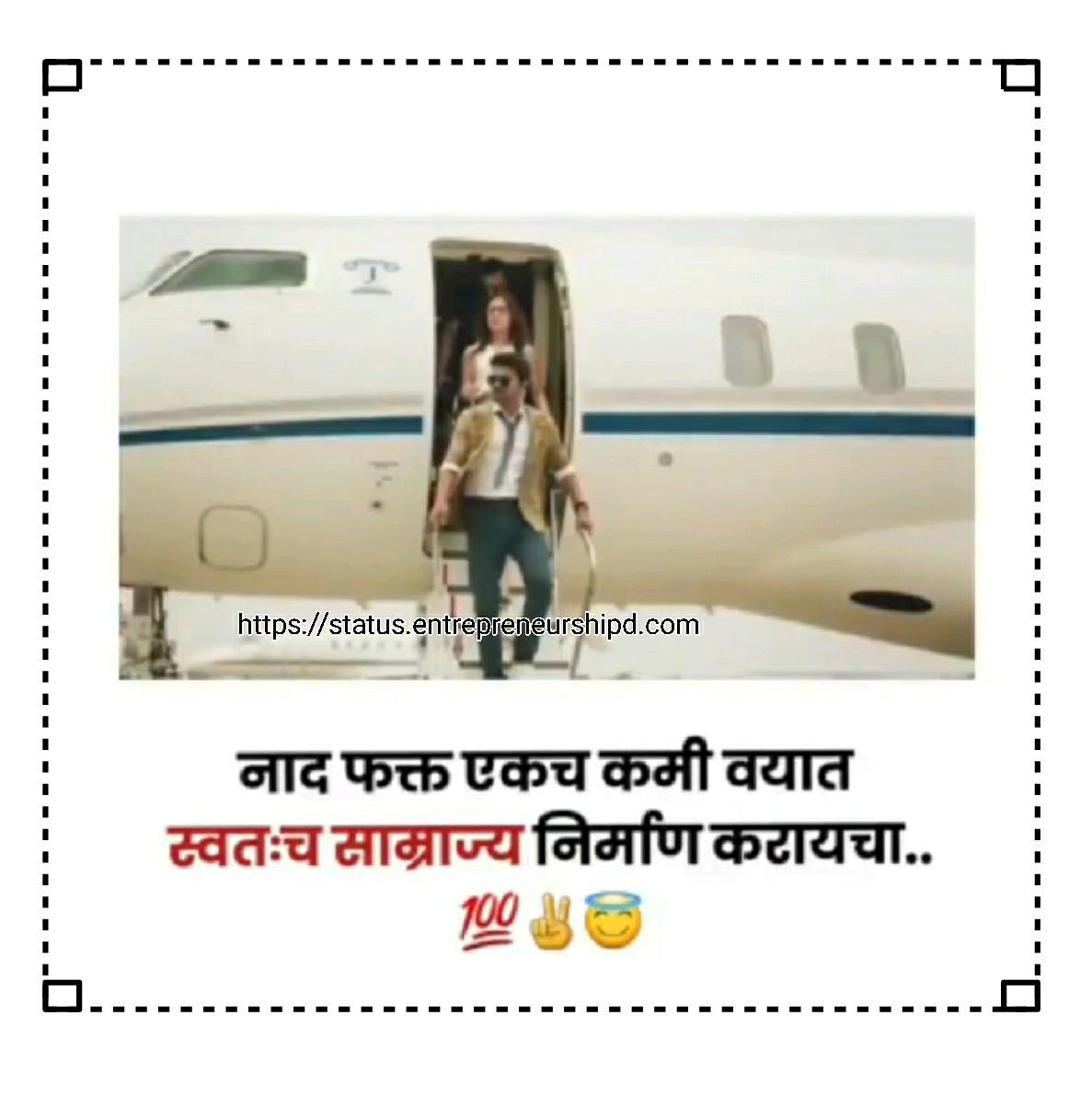 Marathi kadak attitude status
