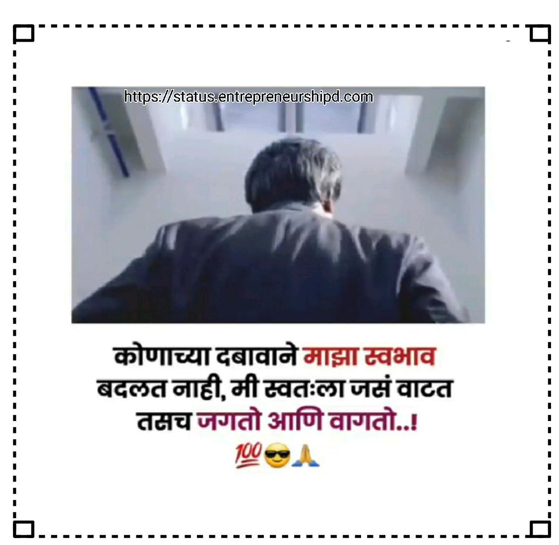 Marathi attitude status for whatsapp Marathi attitude status for boy images