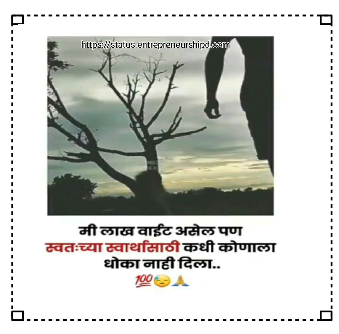 Marathi kadak attitude status Royal karbhar marathi attitude status