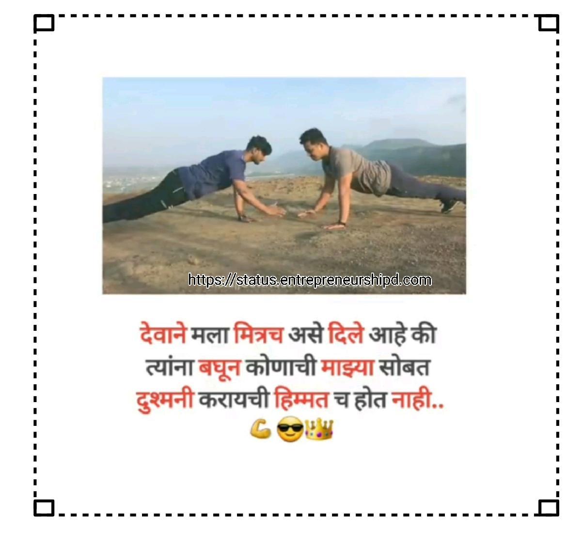 Marathi attitude status for boy text Fb marathi attitude status friendship Fb marathi attitude status dosti Marathi attitude status caption Marathi attitude status dp Marathi attitude ego status Marathi attitude status with emoji