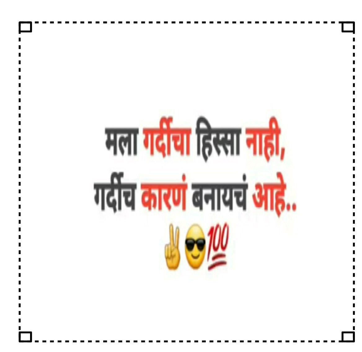 Marathi attitude status text Marathi angry attitude status Marathi alone attitude status Marathi a attitude status
