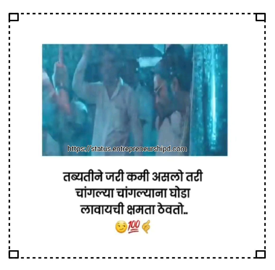Marathi killer attitude status Marathi kadak attitude status