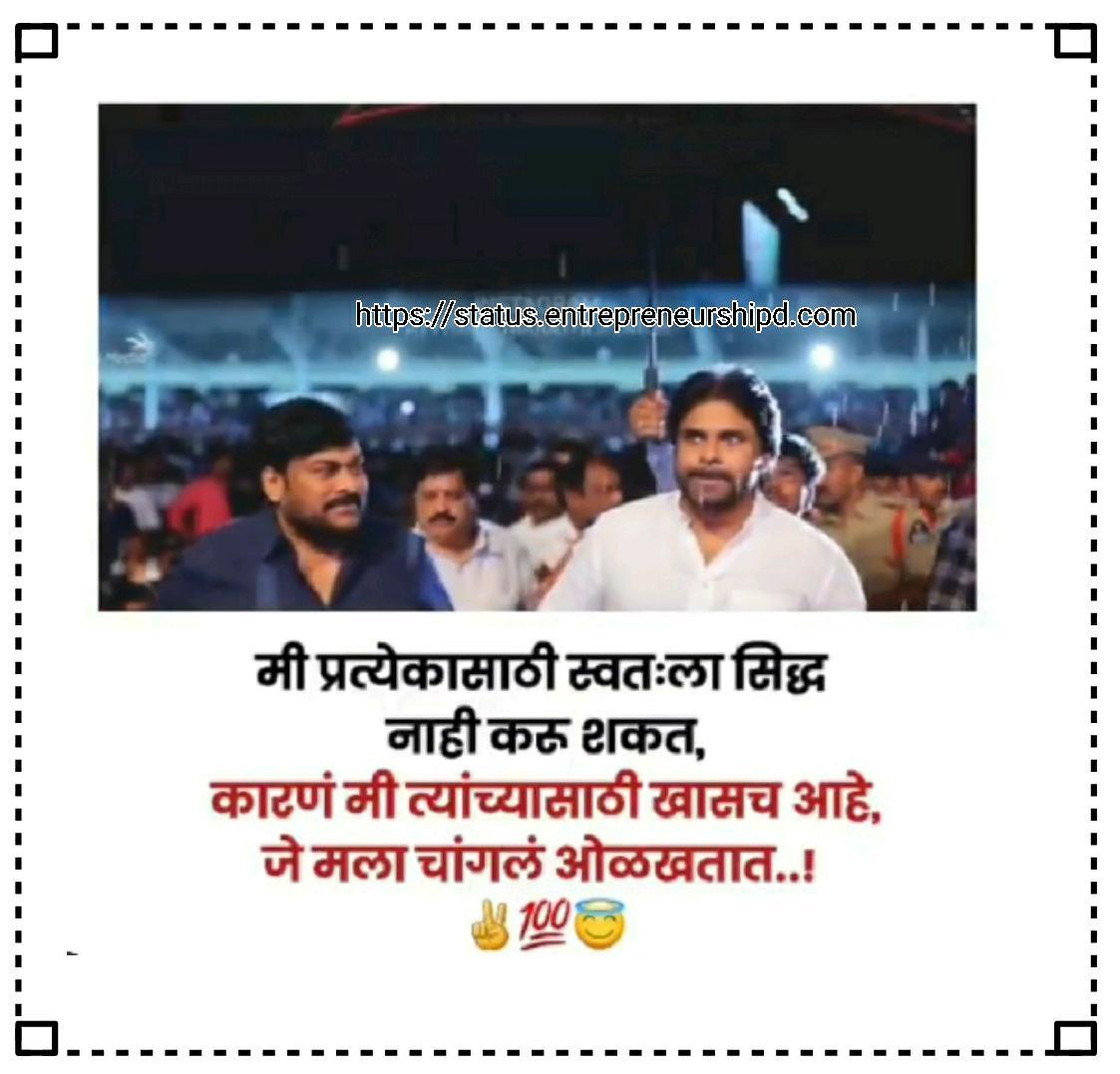 Fb marathi attitude status bhaigiri