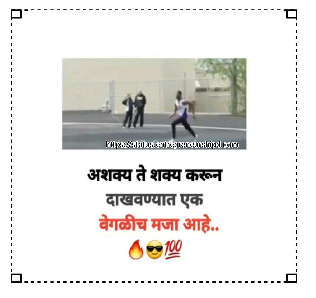 Marathi attitude status boy