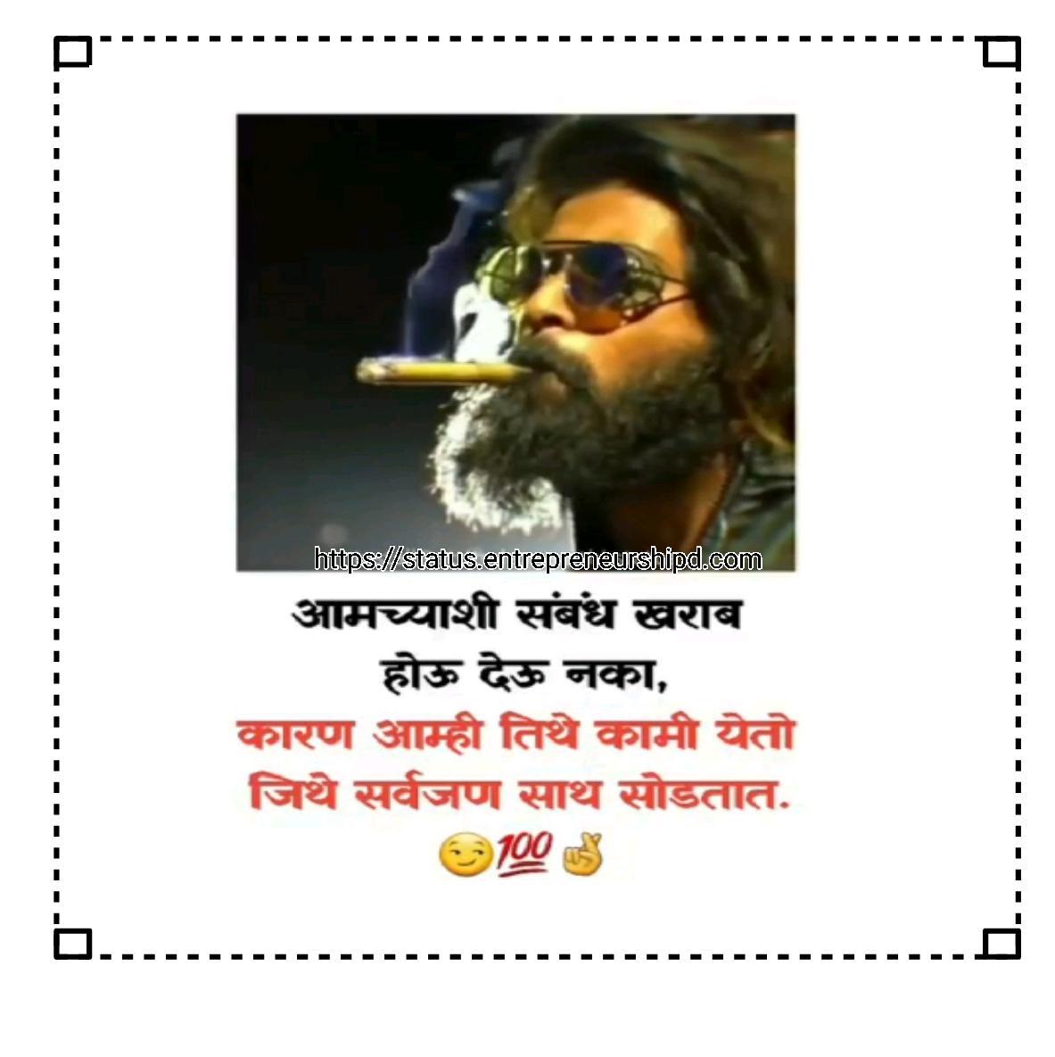 Marathi attitude status text Marathi angry attitude status Marathi alone attitude status Marathi a attitude status Marathi attitude status boy