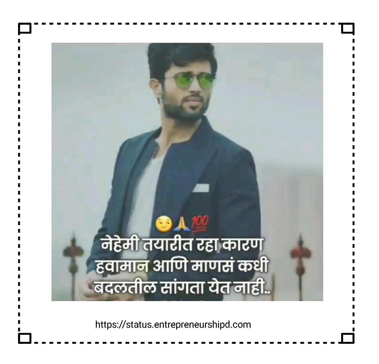 Marathi attitude status text Marathi angry attitude status