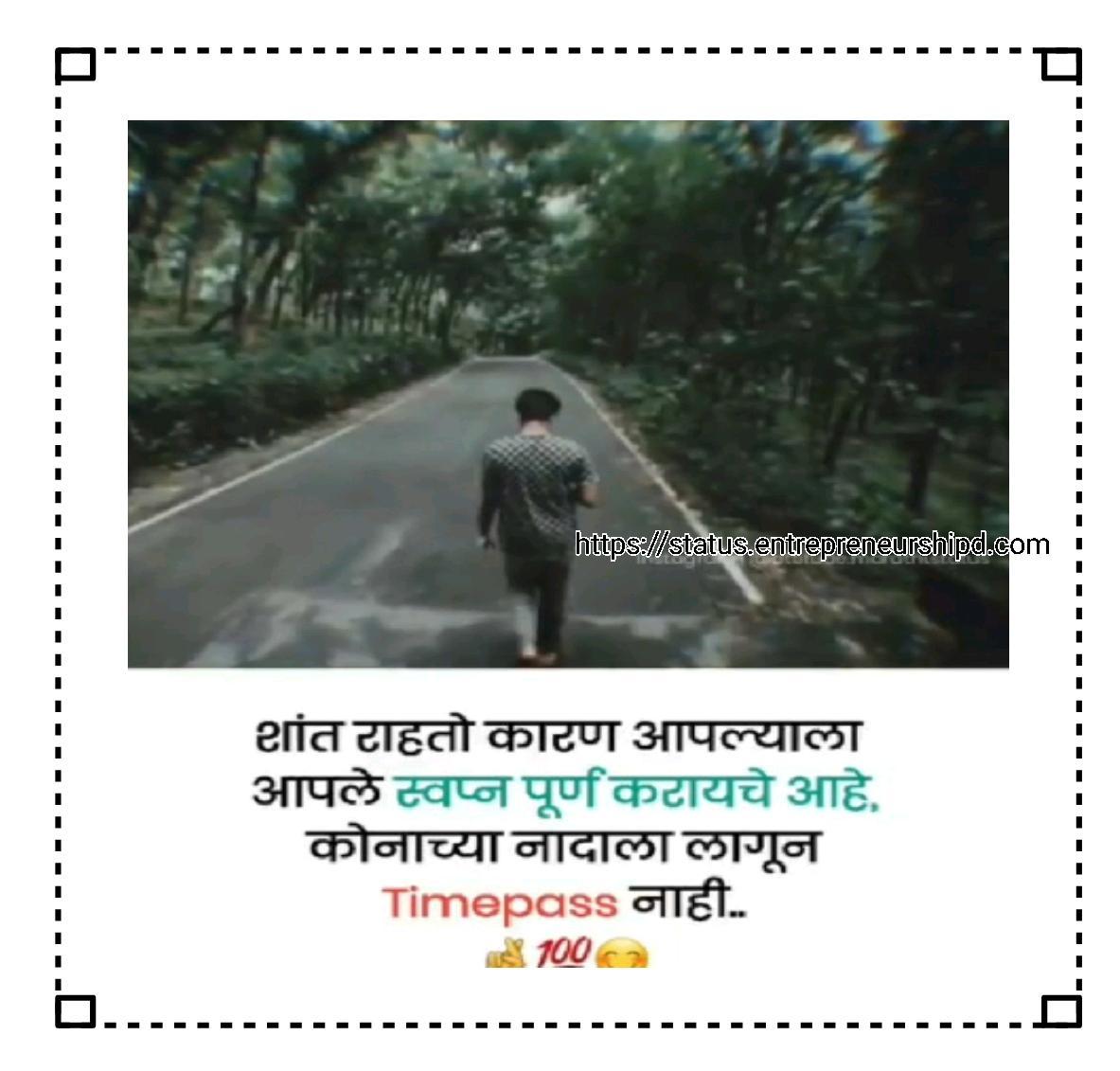Marathi alone attitude status