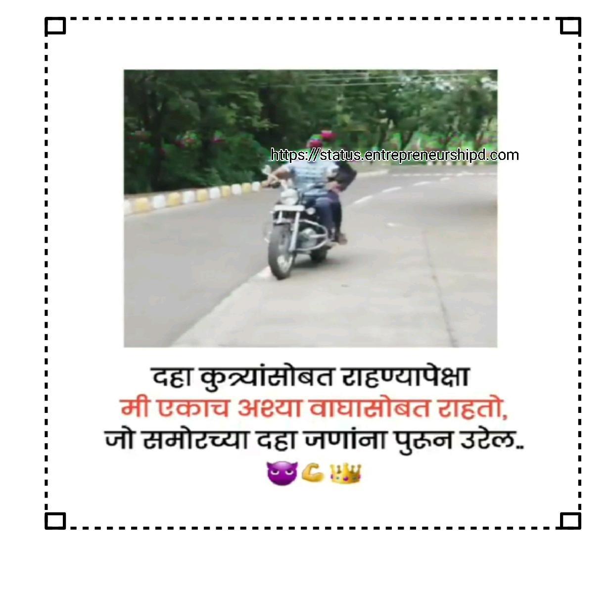marathi attitude status friendship