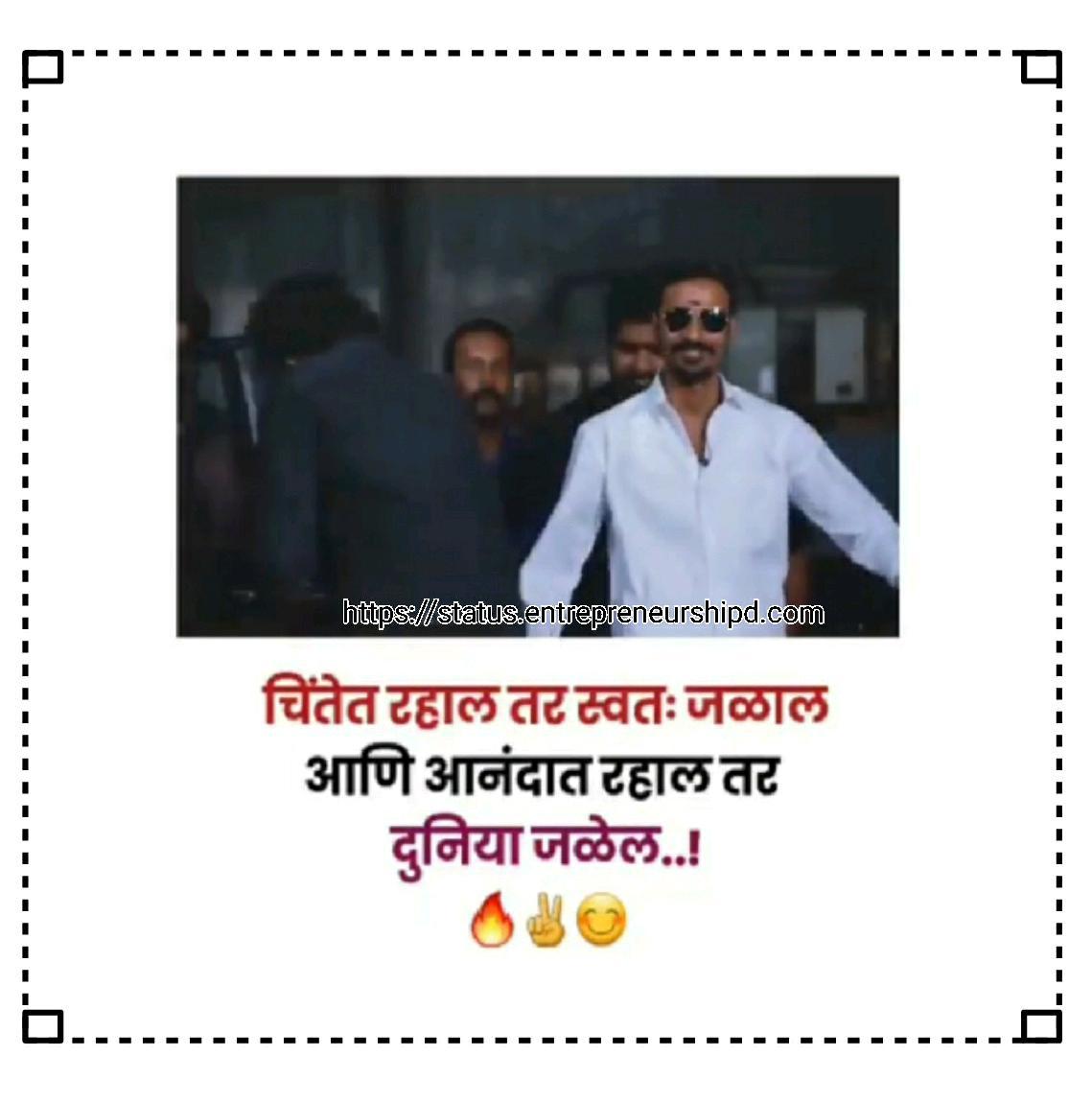 Fb marathi attitude status friendship Fb marathi attitude status dosti Marathi attitude status caption Marathi attitude status dp