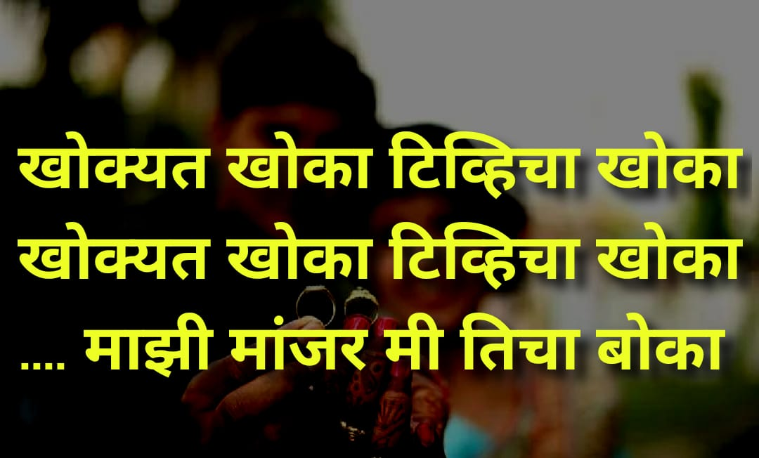 Funny Ukhane ( Marathi )
