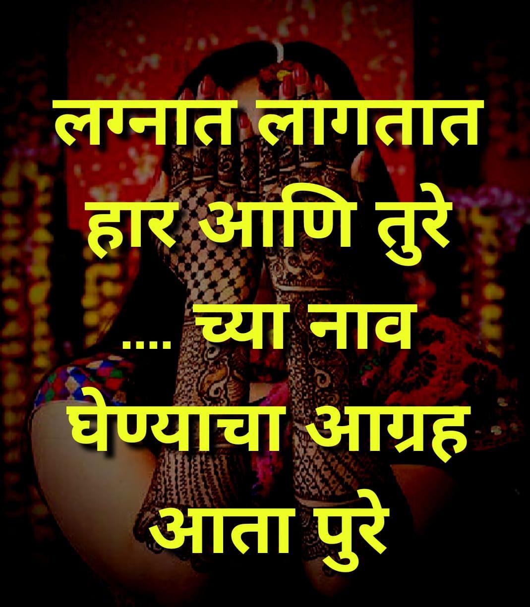 Chavat ukhane marathi For male / Female