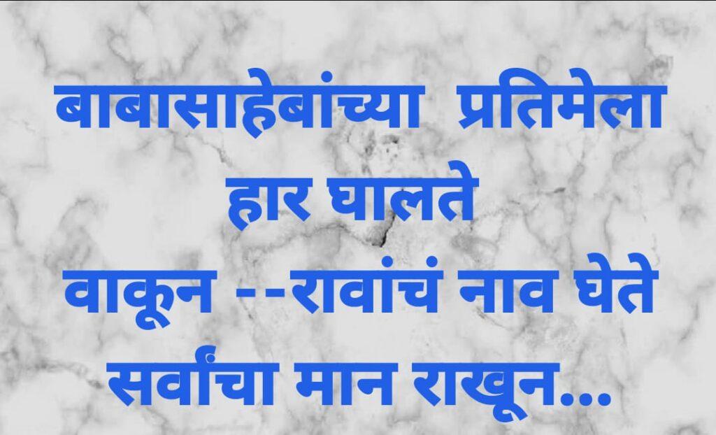 Jay bhim ukhane marathi