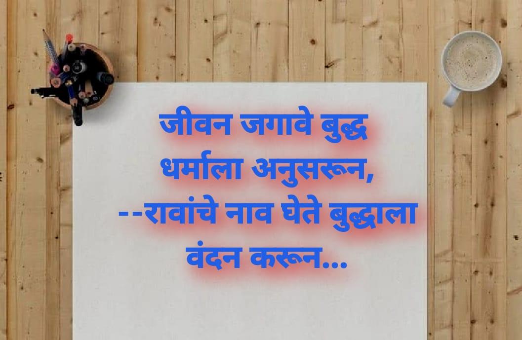 jay bhim marathi ukhane for marriage