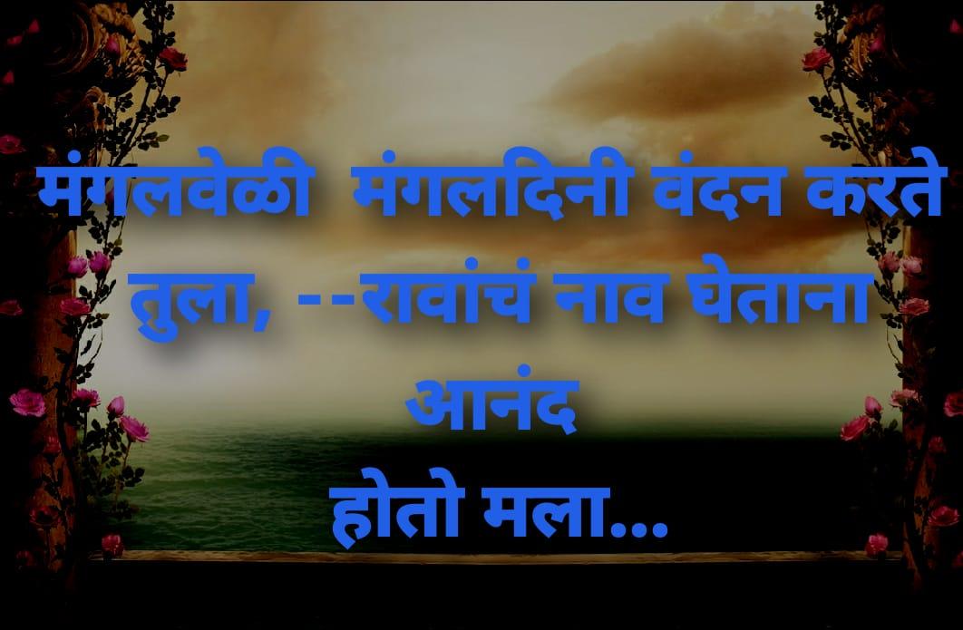 Jay bhim ukhane marathi   jay bhim marathi ukhane for marriage