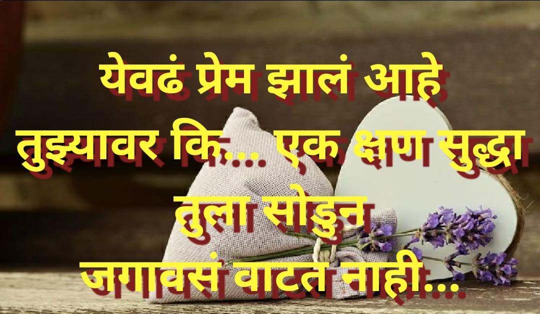 Love Quotes marathi