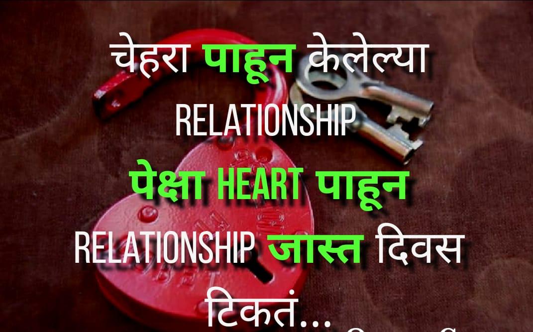 Love Quotes marathi image
