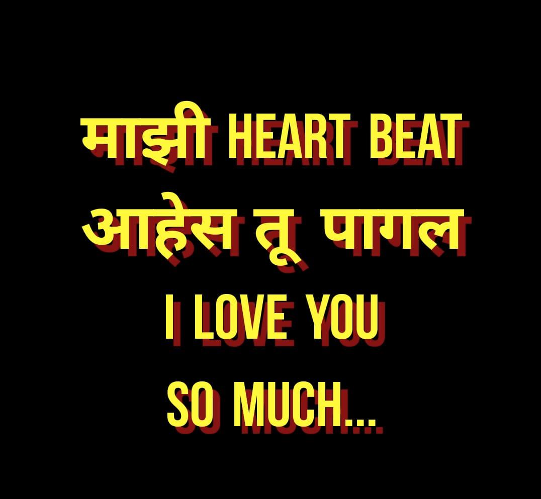 Love status marathi girl