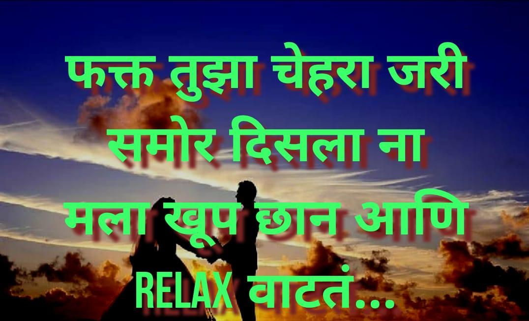 Prem status marathi