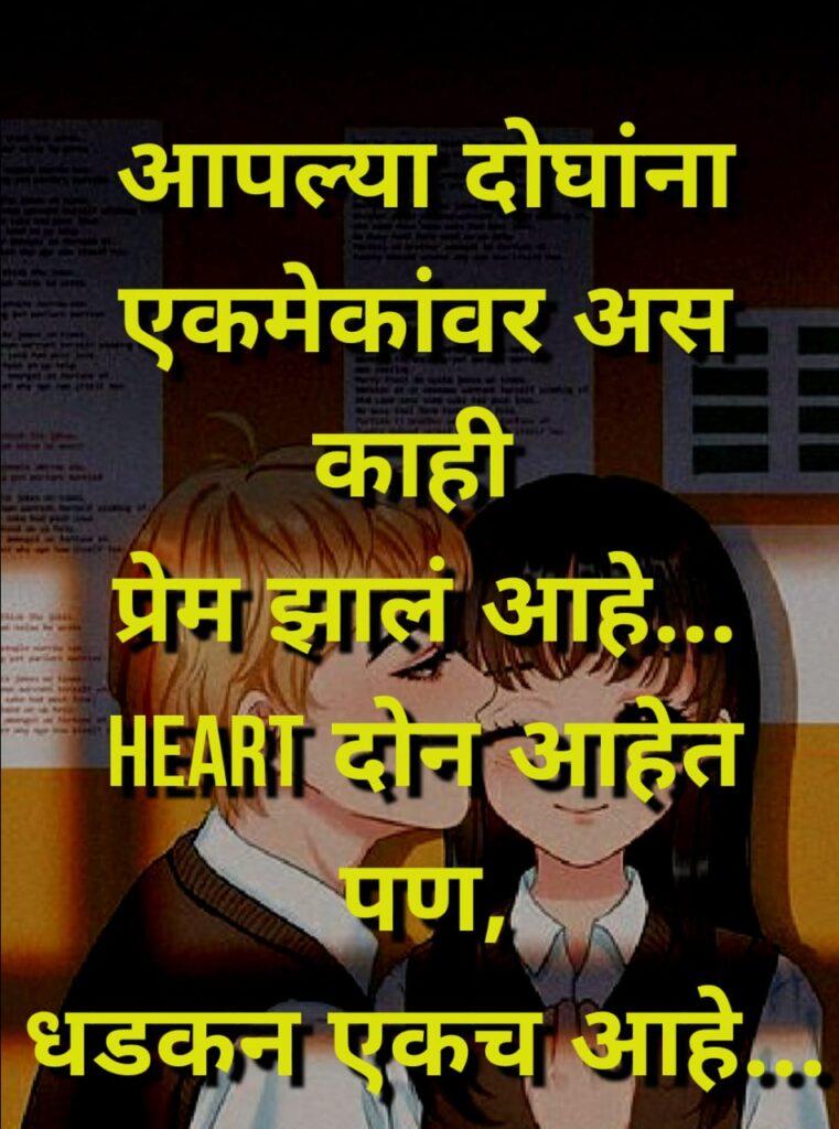 Love status marathi text