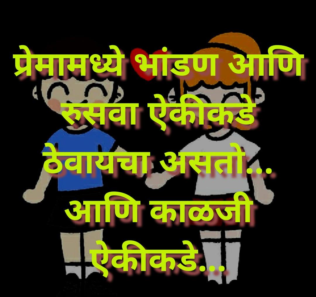 Quotes marathi Love