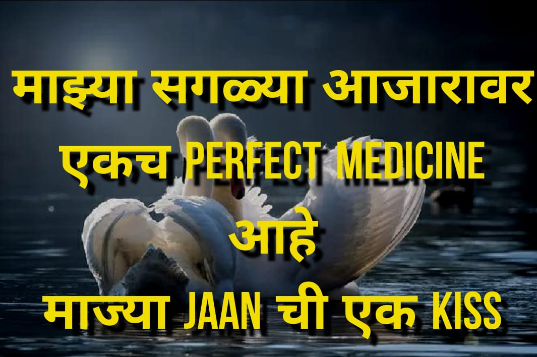 Prem status marathi photo