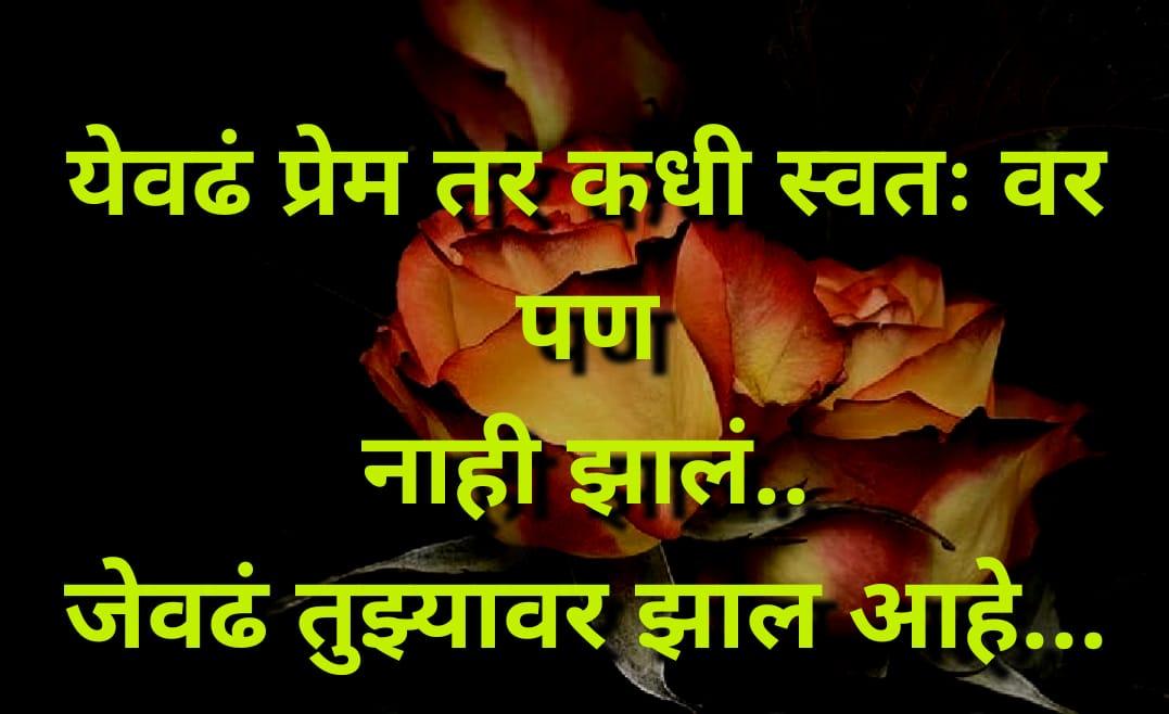 Love status marathi fb