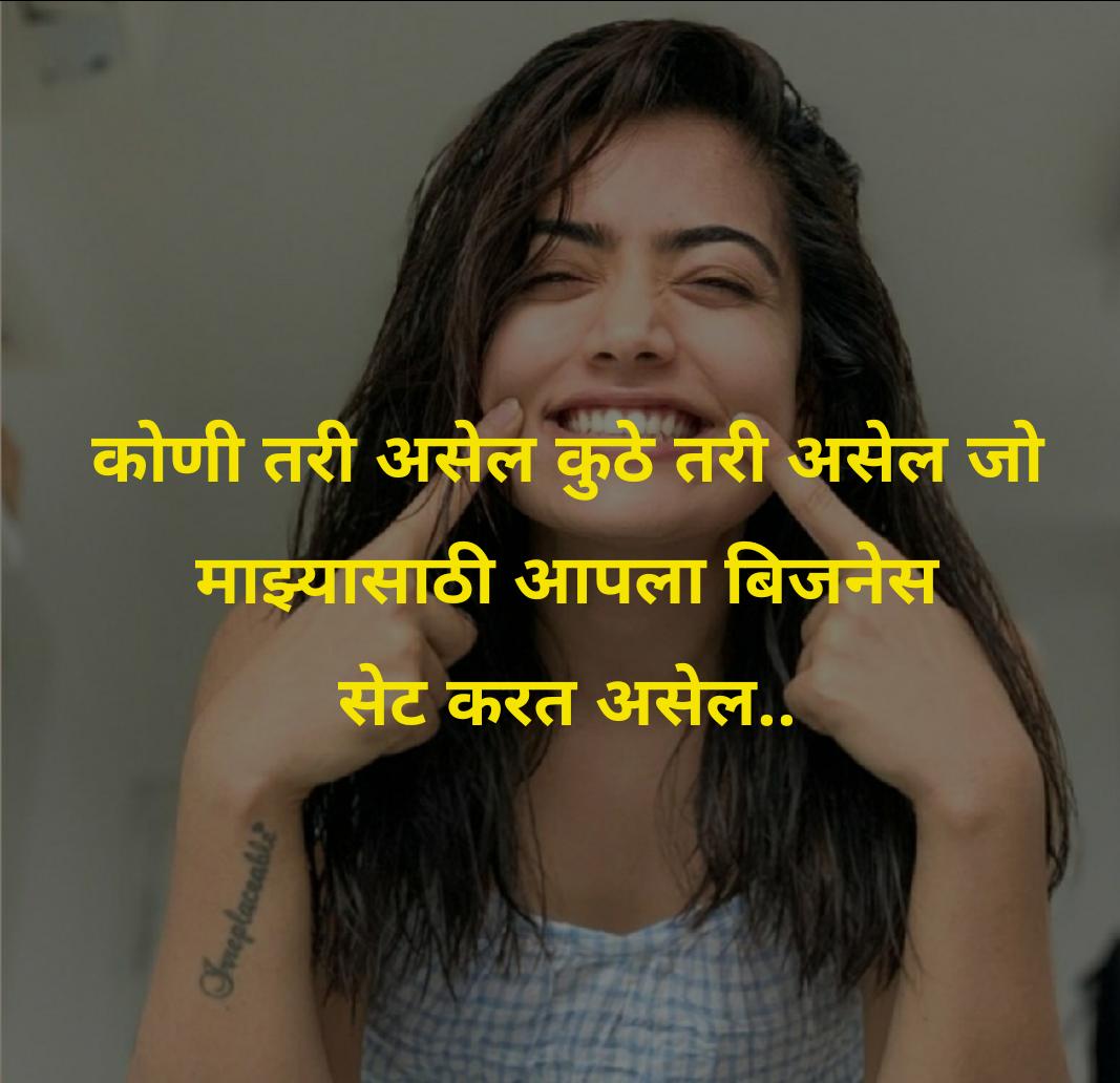 Attitude status in marathi for girl, friendship